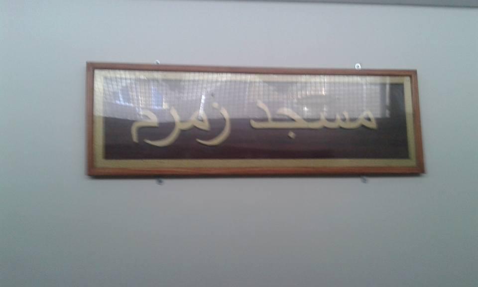 mosquée zemzem